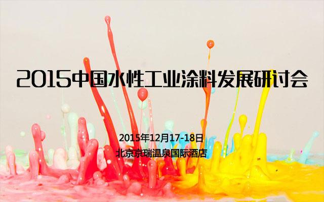 2015中国水性工业涂料发展研讨会