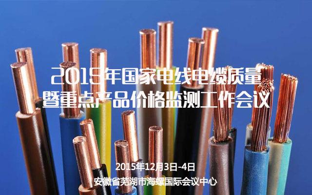2015年国家电线电缆质量暨重点产品价格监测工作会议