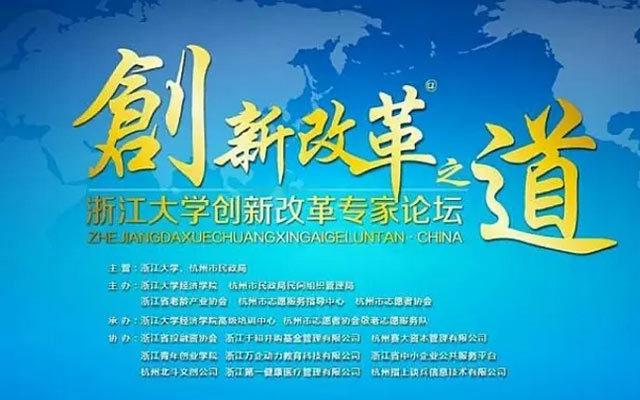 浙江大学创新改革专家论坛
