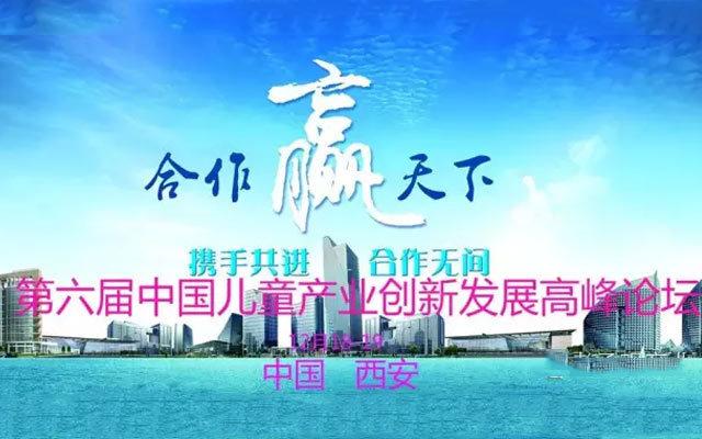 第六届中国儿童产业创新发展高峰论坛暨儿童品牌对接大会