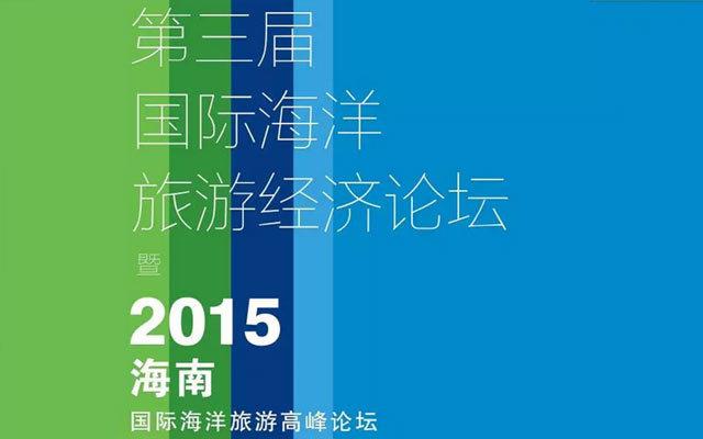 第三届国际海洋旅游经济论坛