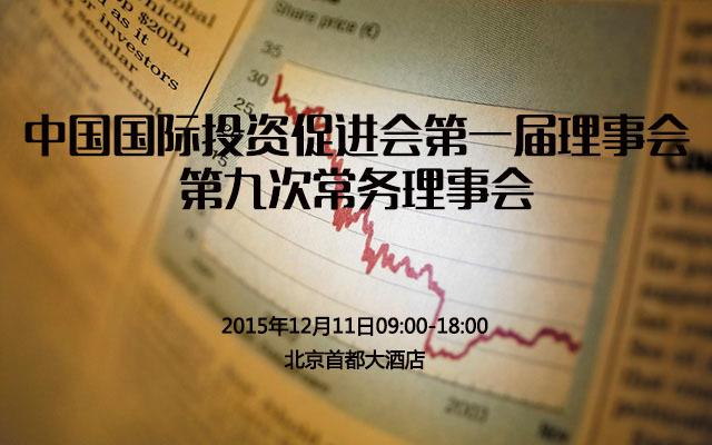 中国国际投资促进会第一届理事会第九次常务理事会