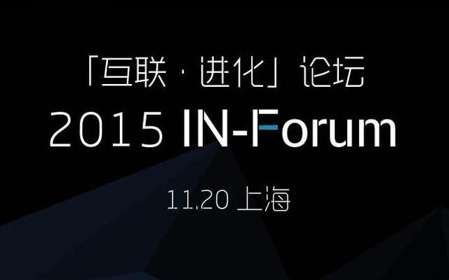 2015 IN-Forum 「互联 • 进化」论坛