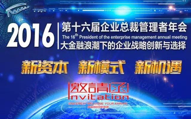 2016年清华大学总裁年会