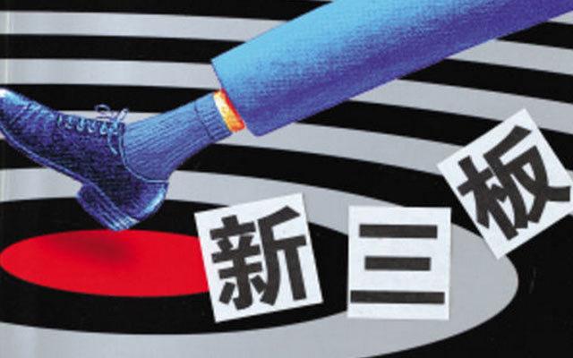 """广投会""""聚焦新三板""""主题沙龙"""