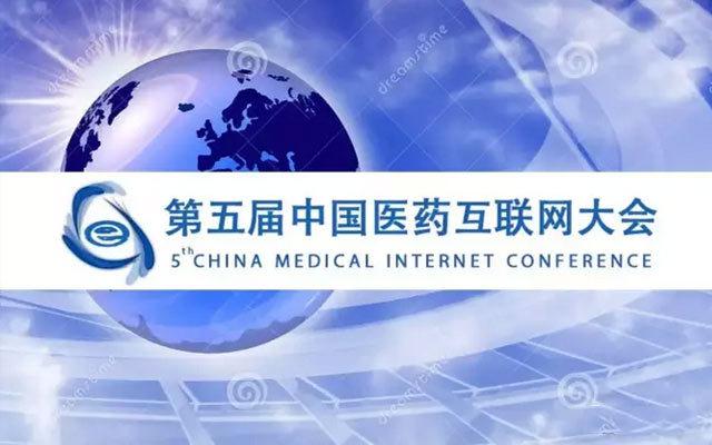 第五届中国医药互联网大会