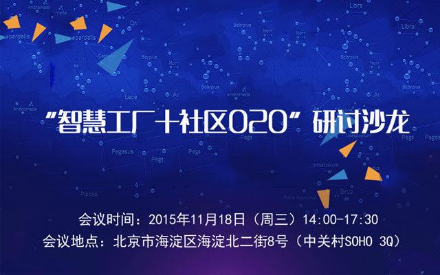 """""""智慧工厂+社区O2O""""研讨沙龙"""