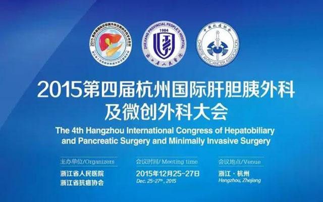 第四届杭州国际肝胆胰外科及微创外科大会