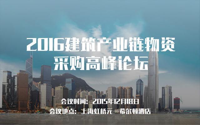 2016建筑产业链物资采购高峰论坛