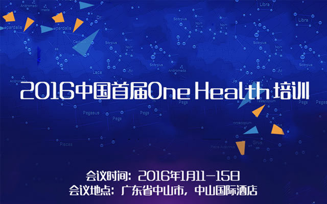 2016中国首届One Health 培训