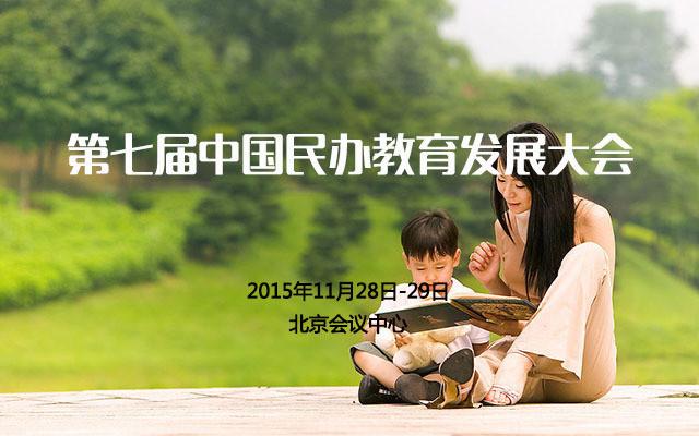 第七届中国民办教育发展大会