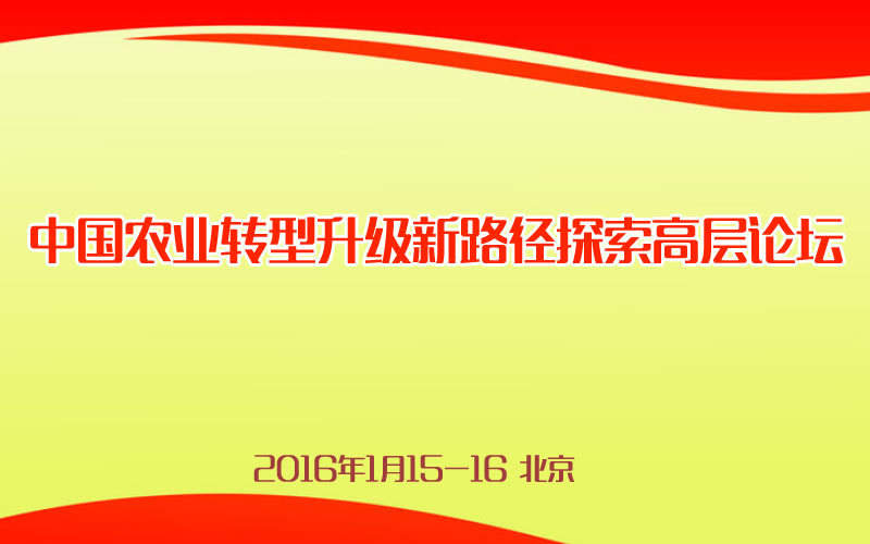 中国农业转型升级新路径探索高层论坛