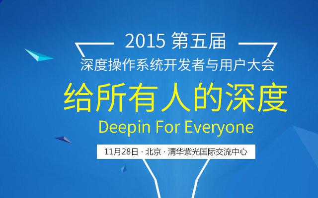 2015第五届深度操作系统开发者与用户大会