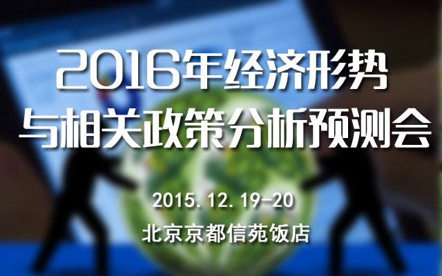 2016年经济形势与相关政策分析预测会