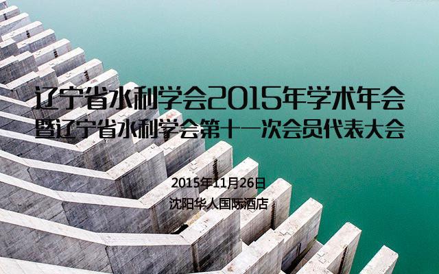 辽宁省水利学会2015年学术年会