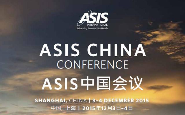 2015ASIS中国会议