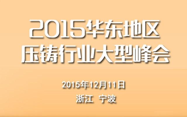 2015华东地区压铸行业大型峰会