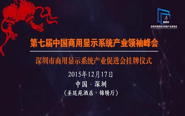 第七届中国商用显示系统产业领袖峰会
