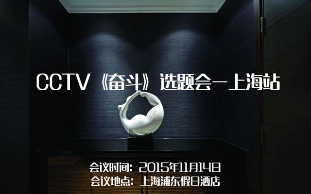 CCTV《奋斗》选题会-上海站