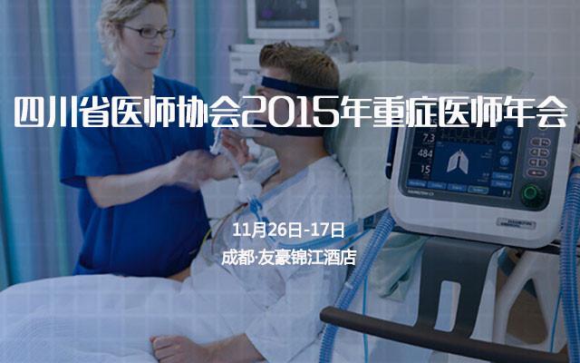 四川省医师协会2015年重症医师年会