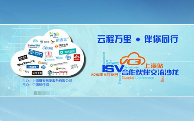 【云程万里●伴你同行】上海曙安ISV合作伙伴交流沙龙——深圳站