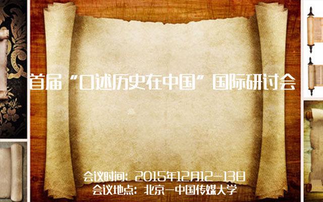 """首届""""口述历史在中国""""国际研讨会"""