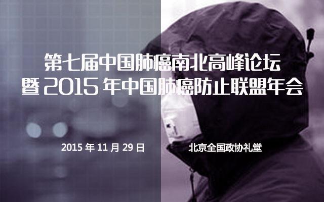 第七届中国肺癌南北高峰论坛