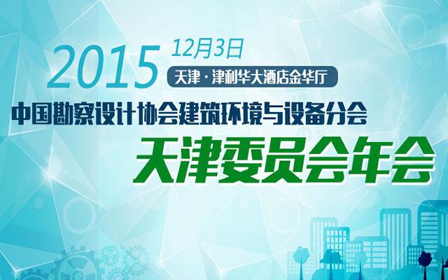 2015年中国勘察设计协会建筑环境与设备分会天津委员会年会