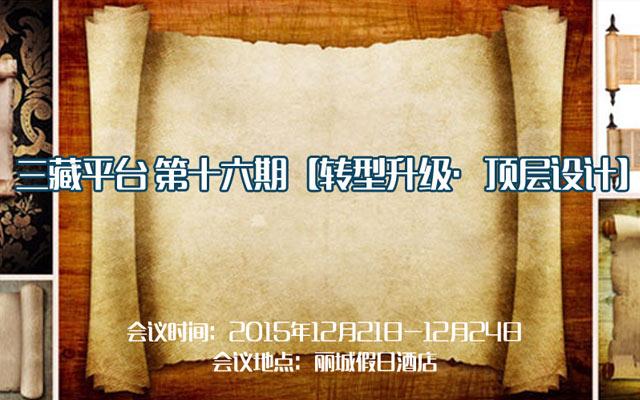三藏平台 第十六期【转型升级·顶层设计】