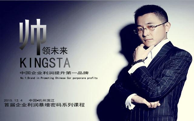 2015中国(杭州)企业利润密码体系高峰论坛