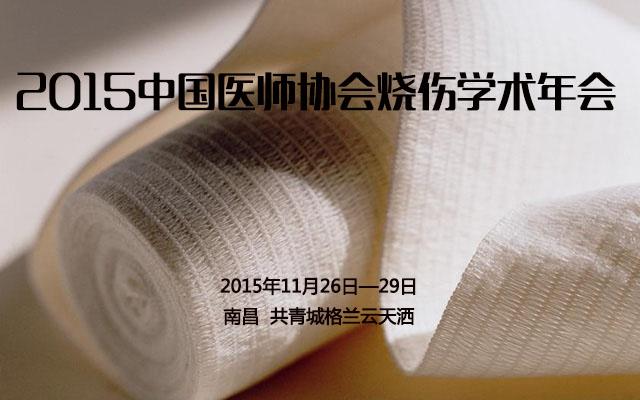 2015中国医师协会烧伤学术年会