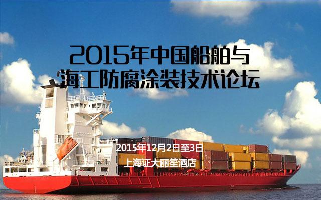 2015年中国船舶与海工防腐涂装技术论坛
