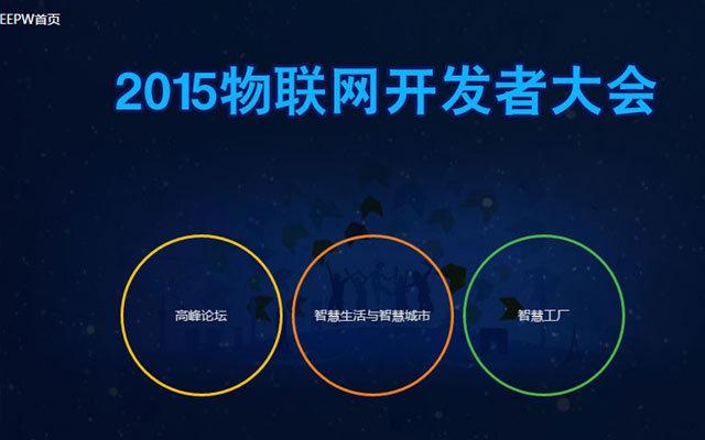 2015物联网开发者大会
