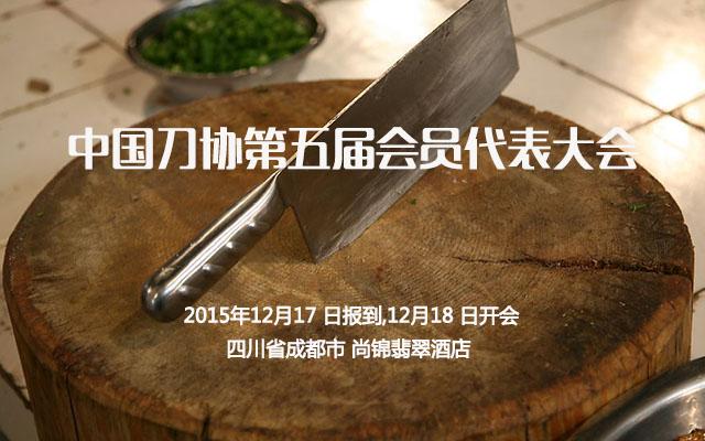 中国刀协第五届会员代表大会
