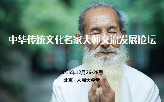 中华传统文化名家大师交流发展论坛