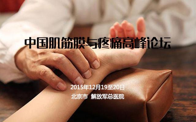 中国肌筋膜与疼痛高峰论坛