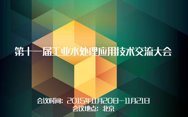 第十一届工业水处理应用技术交流大会