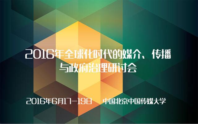 2016年全球化时代的媒介、传播与政府治理研讨会