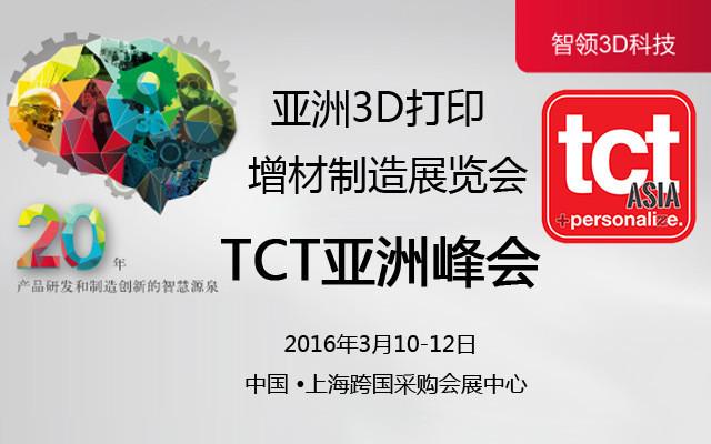 2016TCT亚洲峰会