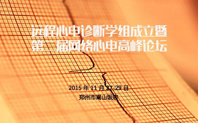 远程心电诊断学组成立暨第二届网络心电高峰论坛