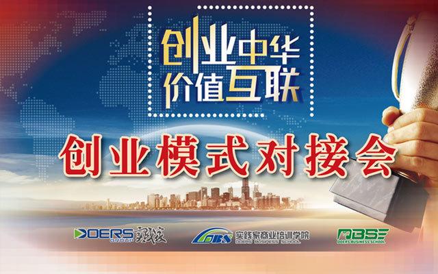 创业中国,价值互联-中国最大的创业模式对接会