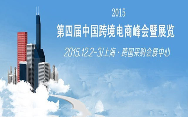 第四届中国跨境电商峰会暨展览2015