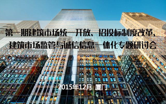 第一期建筑市场统一开放、投标招制度改革、建筑市场监管与诚信信息一体化专题研讨会