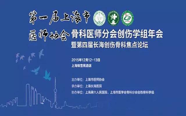 第一届上海市医师协会骨科医师分会创伤学组年会