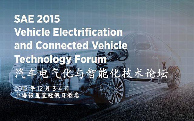 SAE 2015 汽车电气化与智能化技术论坛