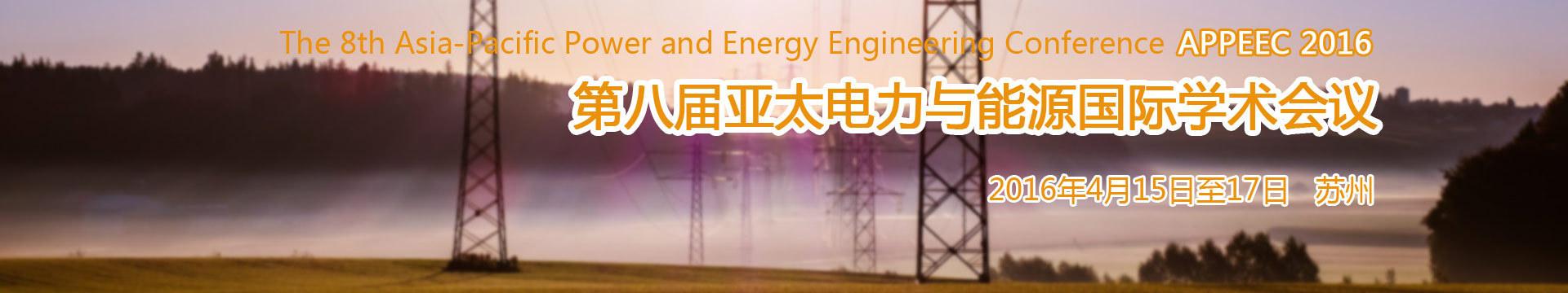 第八届亚太电力与能源国际学术会议(APPEEC 2016)
