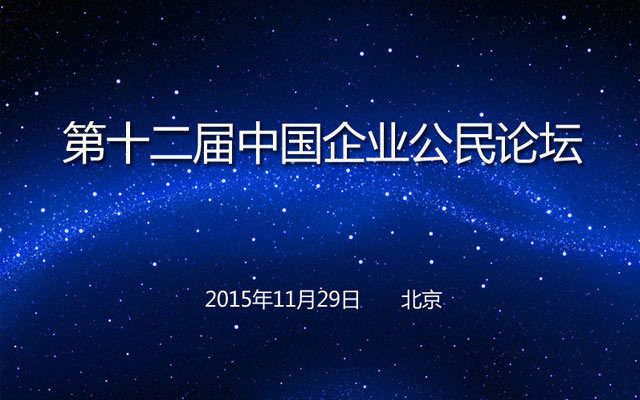 第十二届中国企业公民论坛