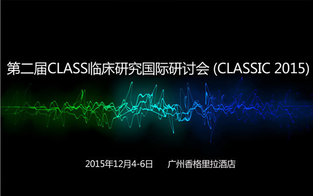 第二届CLASS临床研究国际研讨会 (CLASSIC 2015)