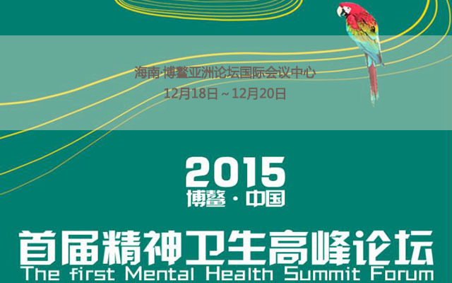 2015博鳌·第三届中国健康服务业发展论坛·中国首届精神卫生高峰论坛