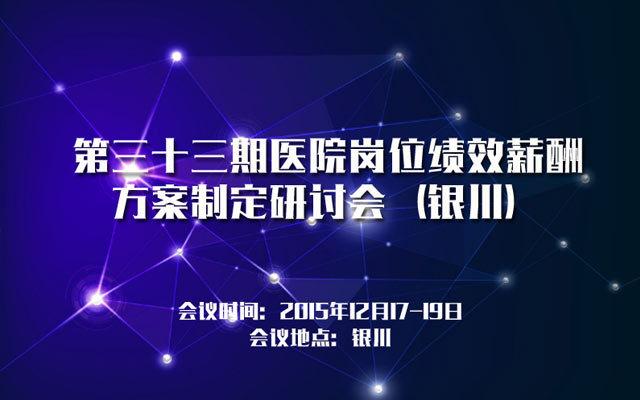 第三十三期医院岗位绩效薪酬方案制定研讨会(银川)